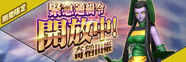 【終了】★3「地母神 奇稻田姬」緊急通緝令開放!